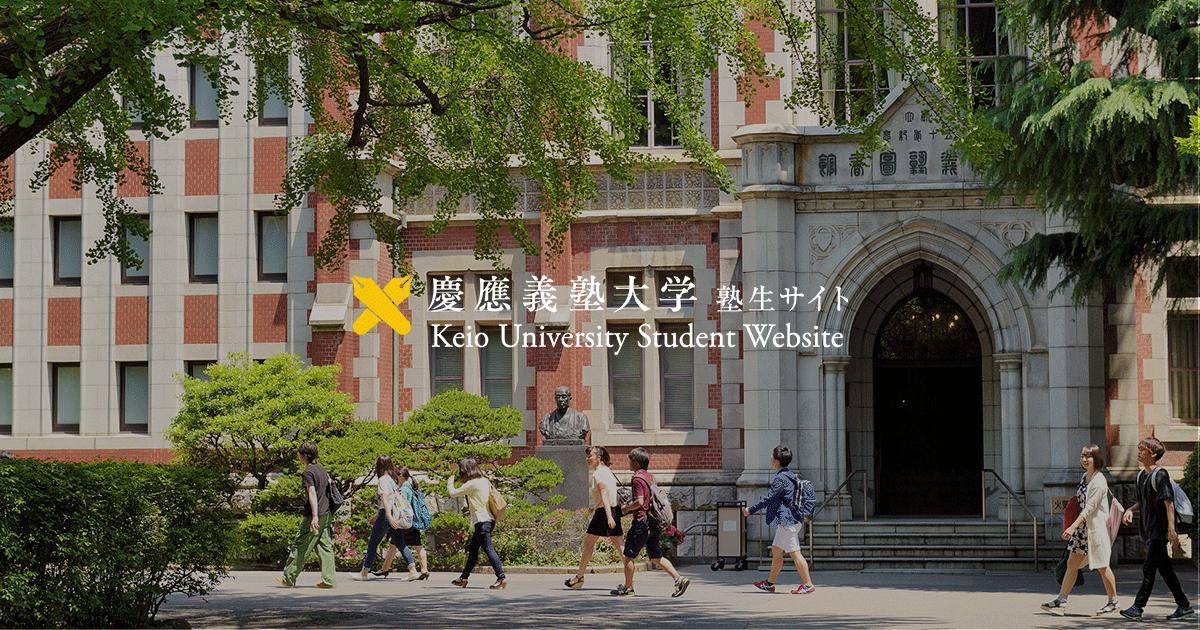 慶應 義塾 大学 慶應義塾大学病院 - Keio University